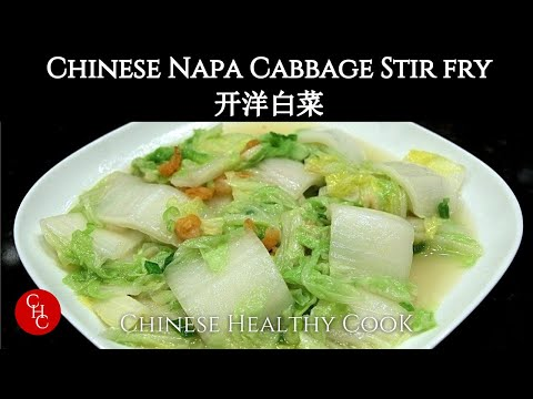 How to make Napa Cabbage with Dried Shrimp 开洋白菜