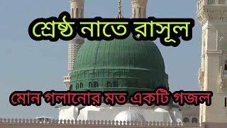 শ্রেষ্ঠ নাতে রাসূল bangla islamic song Bangla Gozal