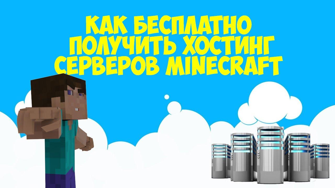 Как бесплатно сделать хостинг майнкрафт