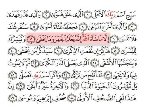 Al Aala-Surat 087-Huthaify