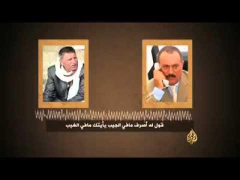 فيديو: شاهد مكالمة مسربة بين «صالح» وأحد أكبر مشائخ حاشد قبل سقوط عمران