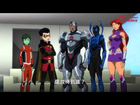 《正義聯盟大戰少年悍將》(Justice League VS Teen Titans) 預告片 (HD 1080 中字)