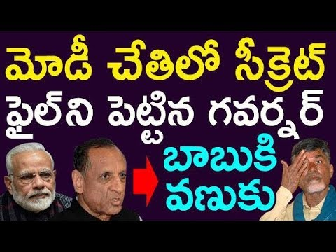 Governor Narasimhan Secret Report File Submitted To Narendra Modi | Taja30