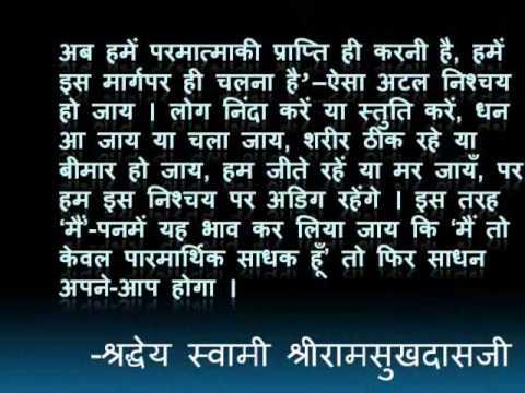 Swami Ramsukhdasji quotes