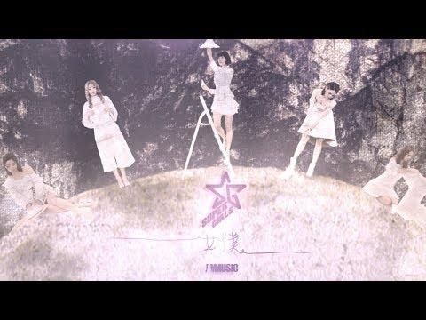 SUPER GIRLS  《女僕》MV MP3