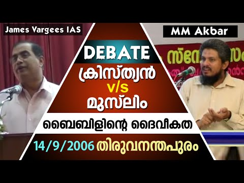 Mm Akbar V s James Vargeese & Vaegees Maliyekkal | Christian - Muslim Debate | Sep-2006 | Trivandrum video