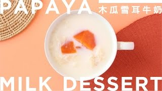 c o o k a k a.牛奶木瓜雪耳.Papaya Milk Dessert with Snow Fungus