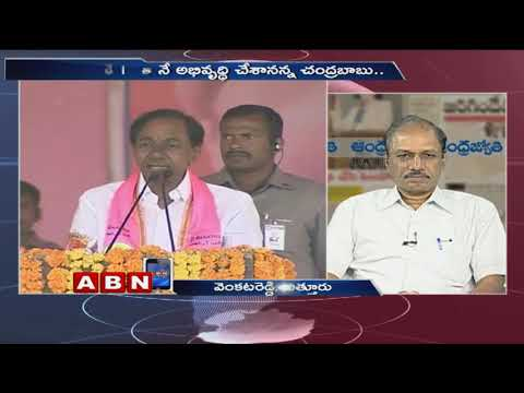 Discussion | Upset TRS Leaders Ready to Join in Congress Party | Public Point