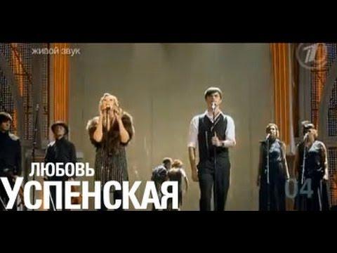 Любовь  Успенская - Танго