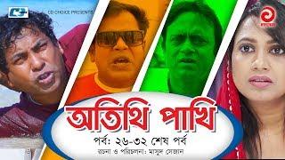 Otithi Pakhi   Episode 26-32 End   Bangla Comedy Natok   Mosharraf Karim   Shuzana   Aa Kho Mo Hasan