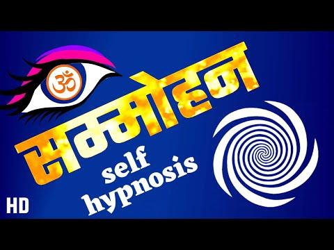 सम्मोहन (योगनिद्रा) self hypnosis
