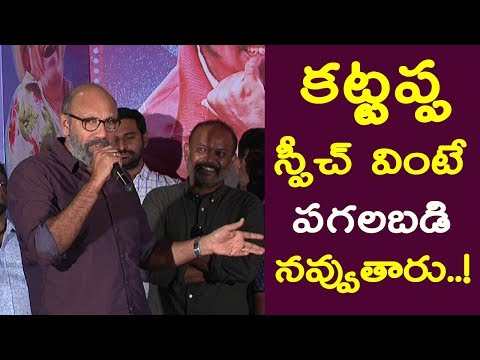 Sathyaraj(KATTAPPA) Superb Speech @  Party Movie Teaser Launch