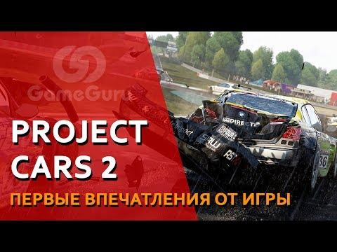 Project CARS 2 — лучший автосим 2017 года? #ПРЕВЬЮ