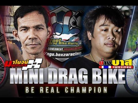 NGO Street Drag Bike Party กับศึกแชมป์ชนแชมป์ แห่งวงการ By BoxzaRacing.com