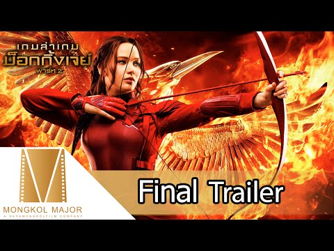 ตัวอย่าง The Hunger Games: Mockingjay - Part 2 ซับไทย