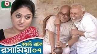 Bangla Funny Natok | Rosha Mia | EP 07 | ATM Shamsuzzaman, Chanchal Chowdhury, Saju Khadem