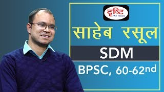 BPSC Topper Saheb Rasul, S.D.M (75th rank) : Mock Interview