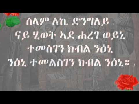 New Eritrean Orthodox Wedding Mezmur ናይ መርዓ መዝሙር video