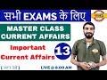 Lagu CLASS 13   सभी EXAMS के लिए CURRENT AFFAIRS  MASTER CLASS  by VIVEK SIRImportant Current Affair