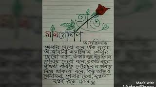 Bangla beutifull song