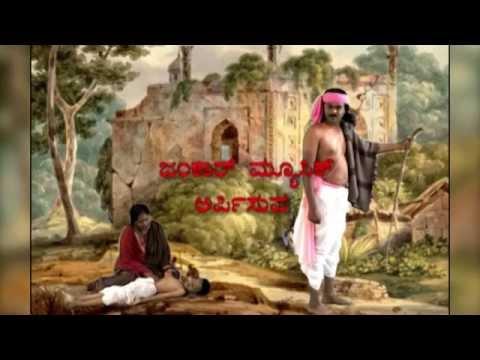 Idu Ingyakathu - Kannada Drama video