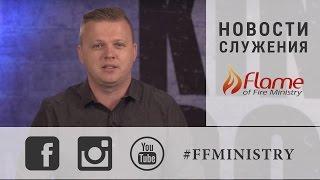 Новости Служения Flame of Fire - Maй 2016