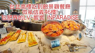 台北高樓吃到飽景觀餐廳,微風信義46樓,包肥界的LV~饗饗