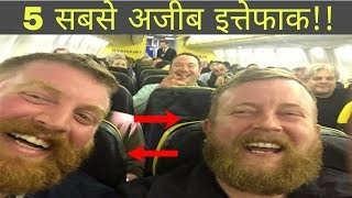 Download Song Top 5 Unbelievable Coincidences  🤔| दुनिया के 5 अविश्वश्नीय संयोग | Amazing Facts Hindi Free StafaMp3