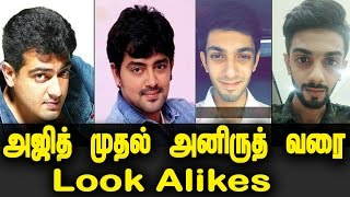 Thala Ajith To Anirudh Look ALikes | ஒரே மாதிரி இருக்கும் நடிகர்கள் | Which One Is Your Favourite ?