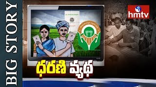 Big Story on Dharani Website Works and Technical Issues  | hmtv