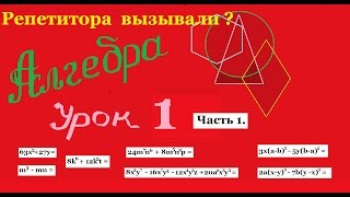 Разложение многочленов на множители.  Часть 1.  Decomposition of polynomials into factors. Part 1.