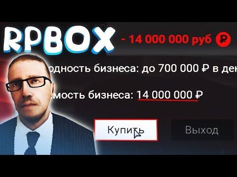 Купил премиум автосалон за 14.000.000 | #15 RP BOX🔞