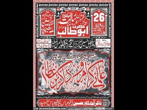 Live Majlis e Aza 26 Rabi ul Awal 2018 Imam bargah Shan e Hussain as Sheikhupura (www.baabeaza.com)