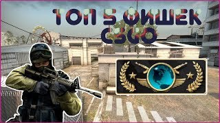 ТОП  5 ФИШЕК Counter-Strike Global Offensive