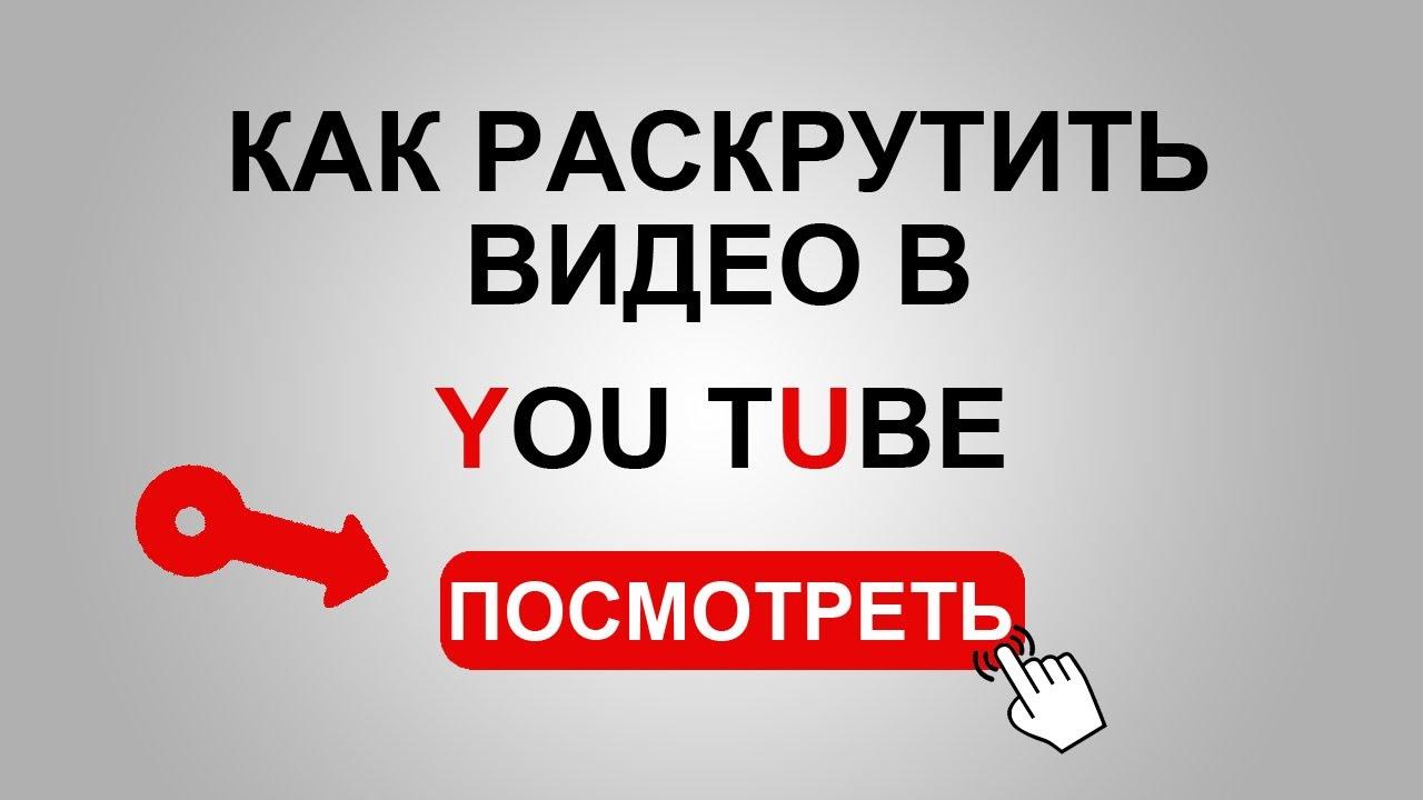Раскрутка сайта  видео
