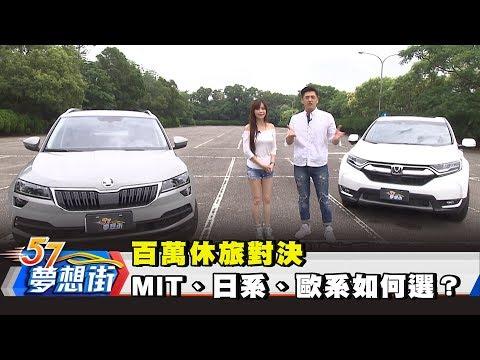 台灣-夢想街57號-20180619 百萬休旅對決 MIT、日系、歐系如何選?