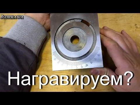 гравировка поперечной каретки токарного станка
