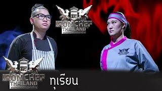Iron Chef Thailand - S5EP18 - ทุเรียน - 01/08/2015