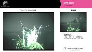 ハイスピードカメラ+防水ケース「ルアー入水の瞬間」