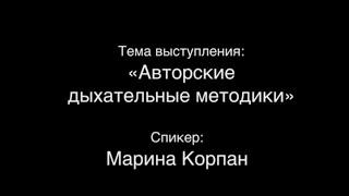 Авторские дыхательные методики Марины Корпан