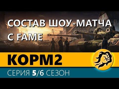 KOPM2. СОСТАВ ШОУ-МАТЧА С FAME. 5 серия. 6 сезон
