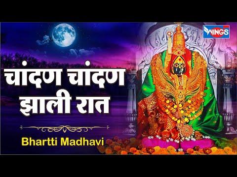 Chandhan Chandhan jhali Raat -Amba Bai Song-Marathi By Bharti...