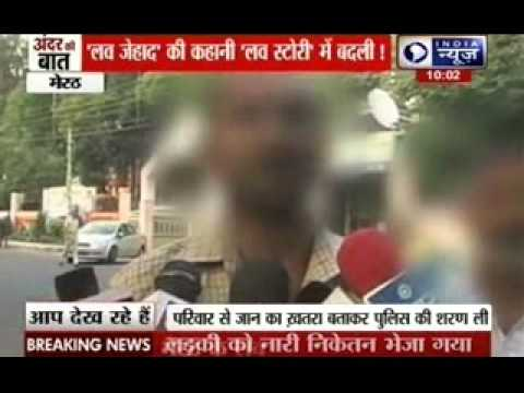 Andar Ki Baat: 'love Jihad' Victim Retracts Statement Of Rape And Forced Conversion video