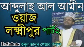 Bangla waz by Maulana Abdullah Al Amin in Laxmipur.  Part2.
