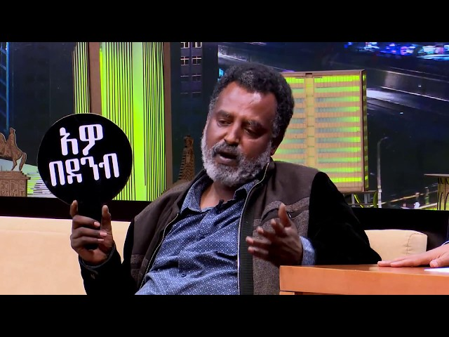 Seifu on EBS: Entertaining Interview With Mekonen Leake