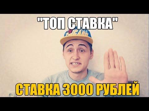 ТОП СТАВКА!!! ПРОГНОЗ | САУТГЕМПТОН-МЮ | ЛЕСТЕР-ТОТТЕНХЭМ | СТАВКА 3000 РУБЛЕЙ |