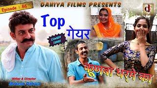 Episode : 86 Top गेयर …  # KUNBA DHARME KA # Mukesh Dahiya # Superhit Comedy Series # DAHIYA FILMS