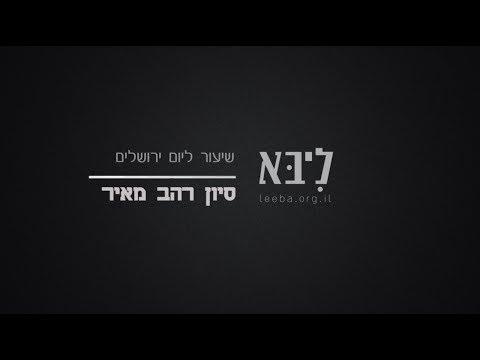 ליבא | סיון רהב מאיר | שיעור ליום ירושלים (תשע״ז)