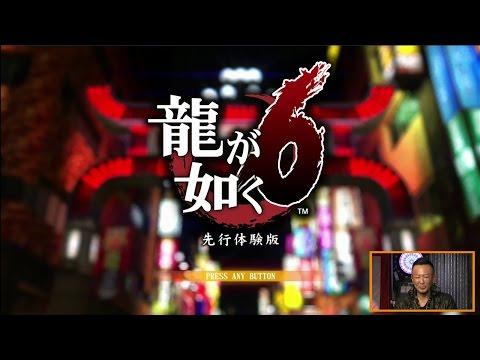 【PS4】『 龍が如く6(仮称)』先行体験版が本日配信予定&プレイ動画が公開