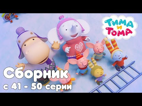 Тима и Тома. Сборник из 10 серий   Часть 5